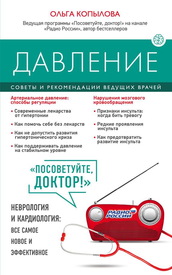20266076_cover-elektronnaya-kniga-pages-biblio-book-art-17146395.jpg