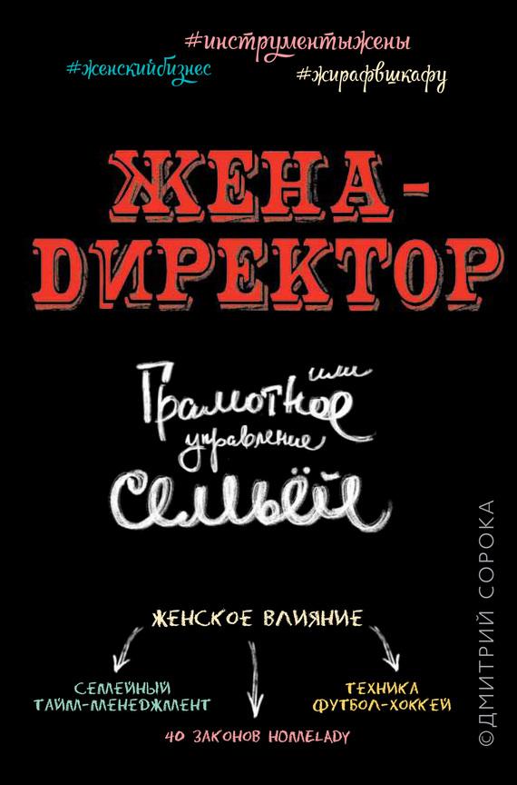 20266342_cover-elektronnaya-kniga-dmitriy-soroka-zhena-direktor-ili-gramotnoe-upravlenie-semey.jpg