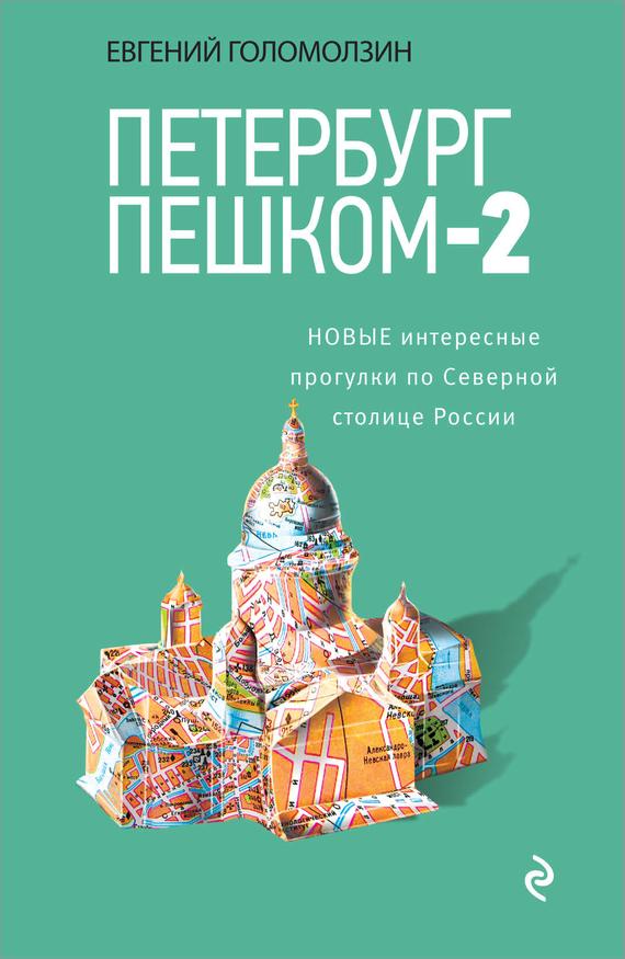 20271619_cover-pdf-kniga-e-v-golomolzin-peterburg.jpg
