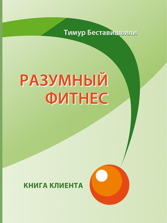 20279335_cover-elektronnaya-kniga-timur-bestavishvili-razumnyy-fitnes-kniga-klienta-17200789.jpg