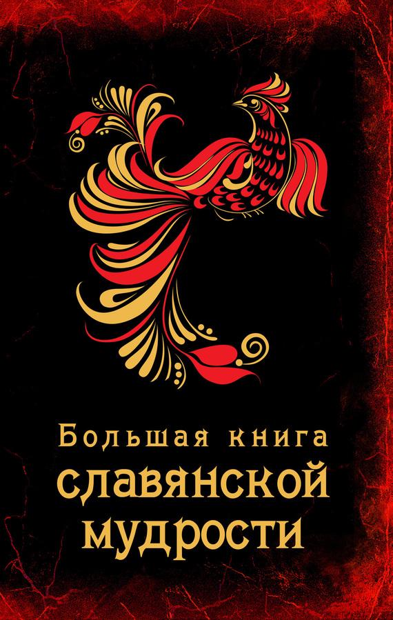 20353015_cover-elektronnaya-kniga-pages-biblio-book-art-17202626.jpg