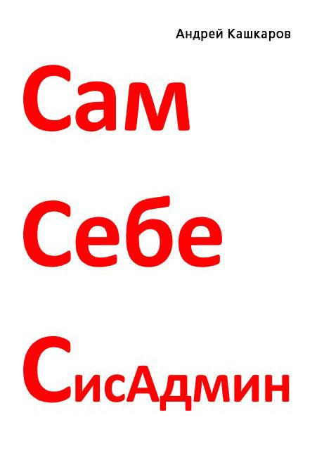 20494689_cover-elektronnaya-kniga-pages-biblio-book-art-17354579.jpg