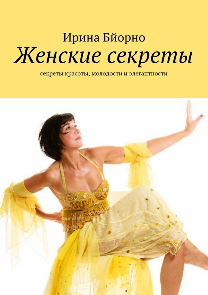 20897709_cover-elektronnaya-kniga-irina-byorno-zhenskie-sekrety.jpg