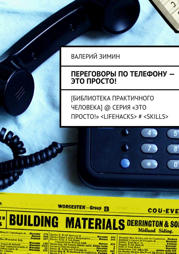 21119908_cover-elektronnaya-kniga-valeriy-zimin-peregovory-po-telefonu-eto-prosto.jpg