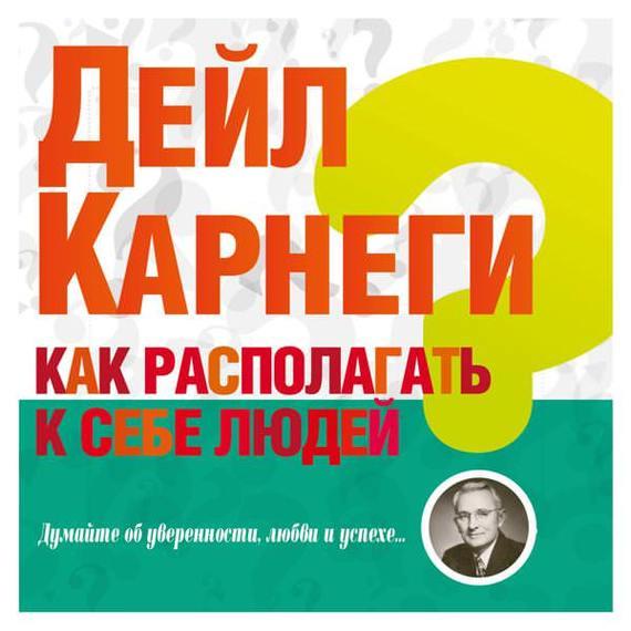 21391834_cover-audiokniga-deyl-brekenridzh-karnegi-2-kak-raspolagat-k-sebe-ludey-18269200.jpg