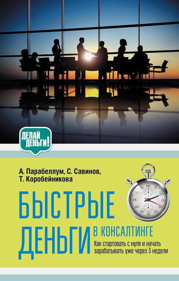 21446444_cover-elektronnaya-kniga-pages-biblio-book-art-18310522.jpg