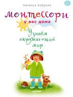 21517693-natalya-bobrova-montessori-u-vas-doma-uznaem-okruzh.jpg