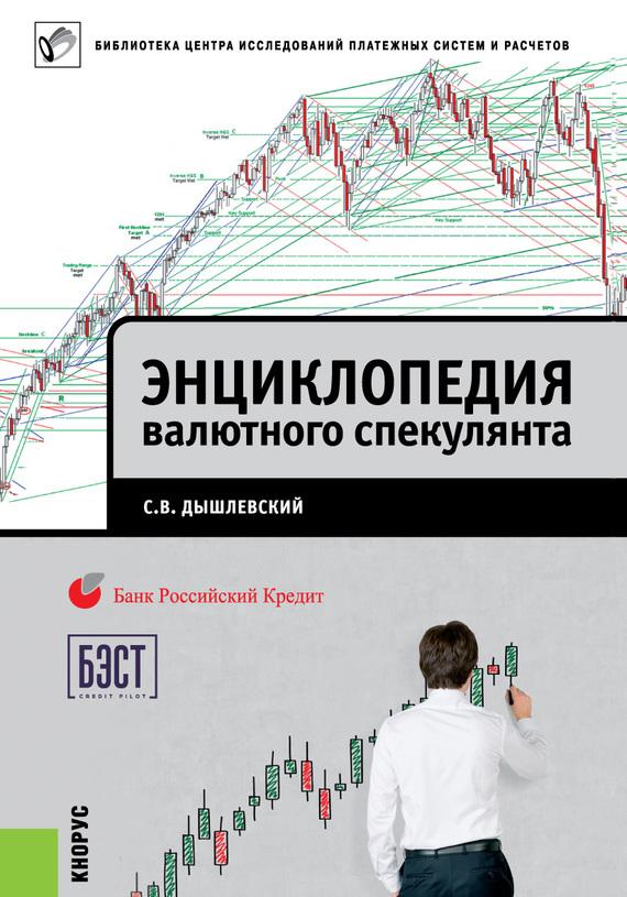 22003986_cover-pdf-kniga-sergey-dyshlevskiy-enciklopediya-valutnogo-spekulyanta-18800142.jpg