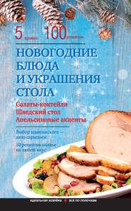 22027038-elga-borovskaya-novogodnie-bluda-i-ukrashenie-stola.jpg