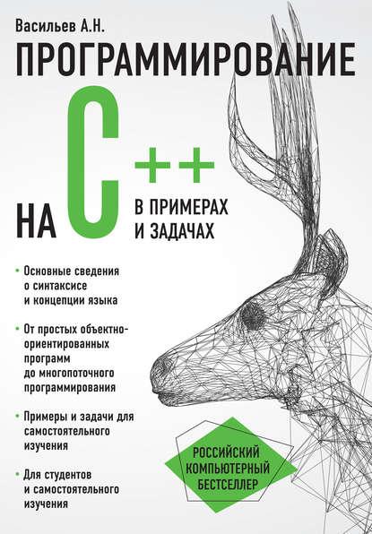 22054458-aleksey-nikolaevich-vasilev-programmirovanie-na-c-v-primerah-i-zadachah-22054458.jpg