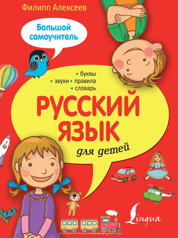 22636954_cover-pdf-kniga-f-s-alekseev-russkiy-yazyk-dlya-detey-bolshoy-samouchitel-19358994.jpg