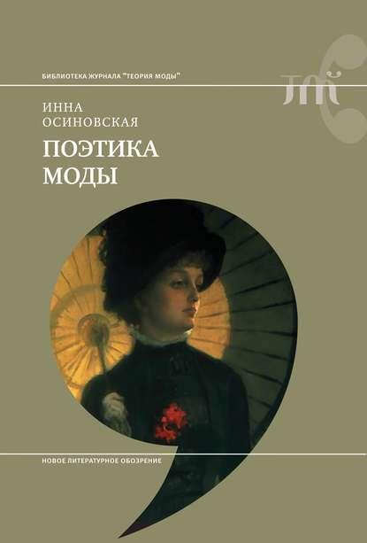 23006211-inna-osinovskaya-poetika-mody.jpg