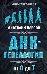 23770021_cover_200-elektronnaya-kniga-anatoliy-klesov-dnk-genealogiya-ot-a-do-t.jpg