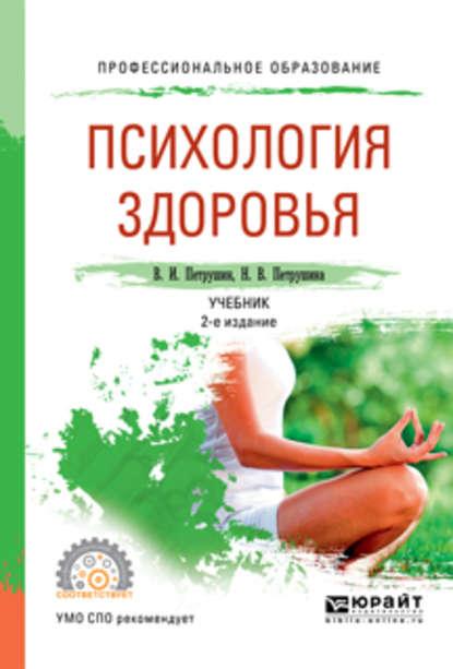 24259126-valentin-ivanovich-p-psihologiya-zdorovya-2-e-izd-ispr-i-dop-uche-24259126.jpg