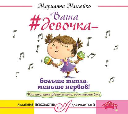 24500978-marianna-mileyko-vasha-devochka-bolshe-tepla-menshe.jpg