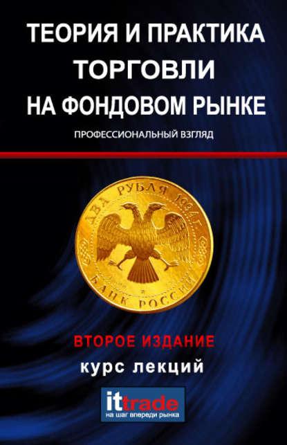 2455605-raznoe-teoriya-i-praktika-torgovli-na-fondovom-rynke-kurs-lekciy.jpg
