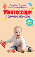 24915629-linn-lillard-dzhessen-montessori-s-samogo-nachala-ot-0-do-3-let.jpg