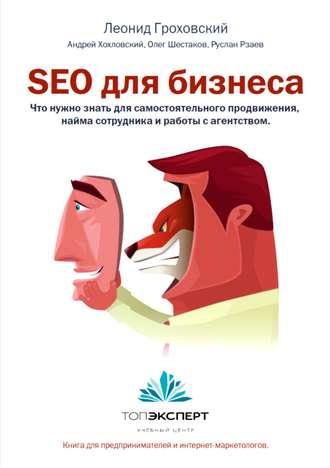 25022638-andrey-hohlovskiy-seo-dlya-biznesa.jpg