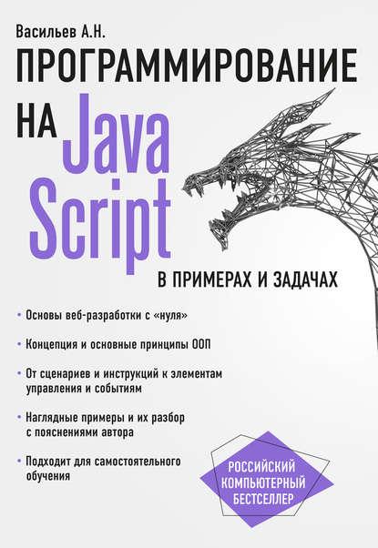 26336630-aleksey-nikolaevich-vasilev-javascript-v-primerah-i-zadachah-26336630.jpg