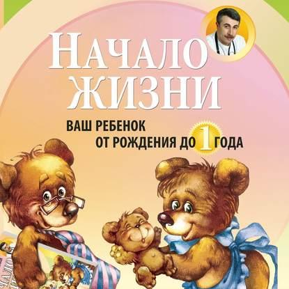 27355216-evgeniy-komarovskiy-nachalo-zhizni-vash-rebenok-ot-rozhdeniya-do-goda-27355216.jpg