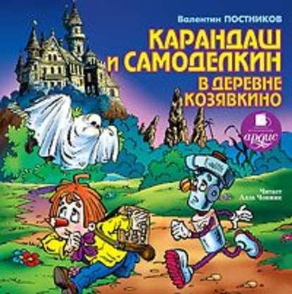 2824585-valentin-postnikov-karandash-i-samodelkin-v-derevne-kozyavkino-2824585.jpg