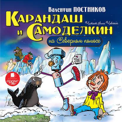 28515875-valentin-postnikov-karandash-i-samodelkin-na-severnom-poluse-28515875.jpg