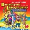28515883-valentin-postnikov-karandash-i-samodelkin-na-ostrove-fantastiches-28515883.jpg