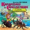 28515902-valentin-postnikov-karandash-i-samodelkin-na-ostrove-gigantskih-n-28515902.jpg