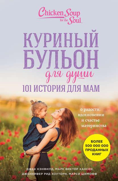 29417281-dzhek-kenfild-kurinyy-bulon-dlya-dushi-101-istoriya-dlya-mam-o-radosti-vdo.jpg