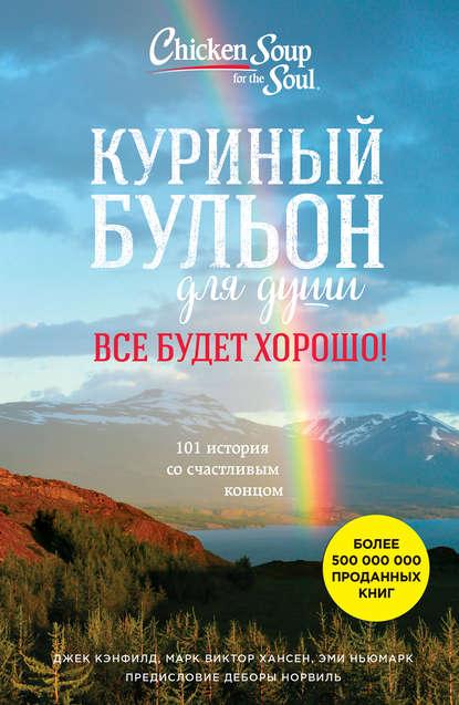 29417289-dzhek-kenfild-kurinyy-bulon-dlya-dushi-vse-budet-horosho-101-istoriya-so-s.jpg