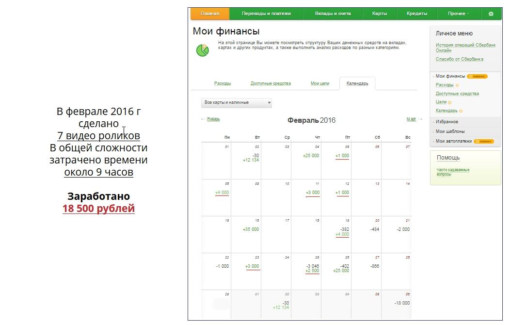 24/08/ · С рублей до тысяч ставки на спорт, как заработать на ставках - Duration: FENIKS , views Автор: Zarabotok Earnings.