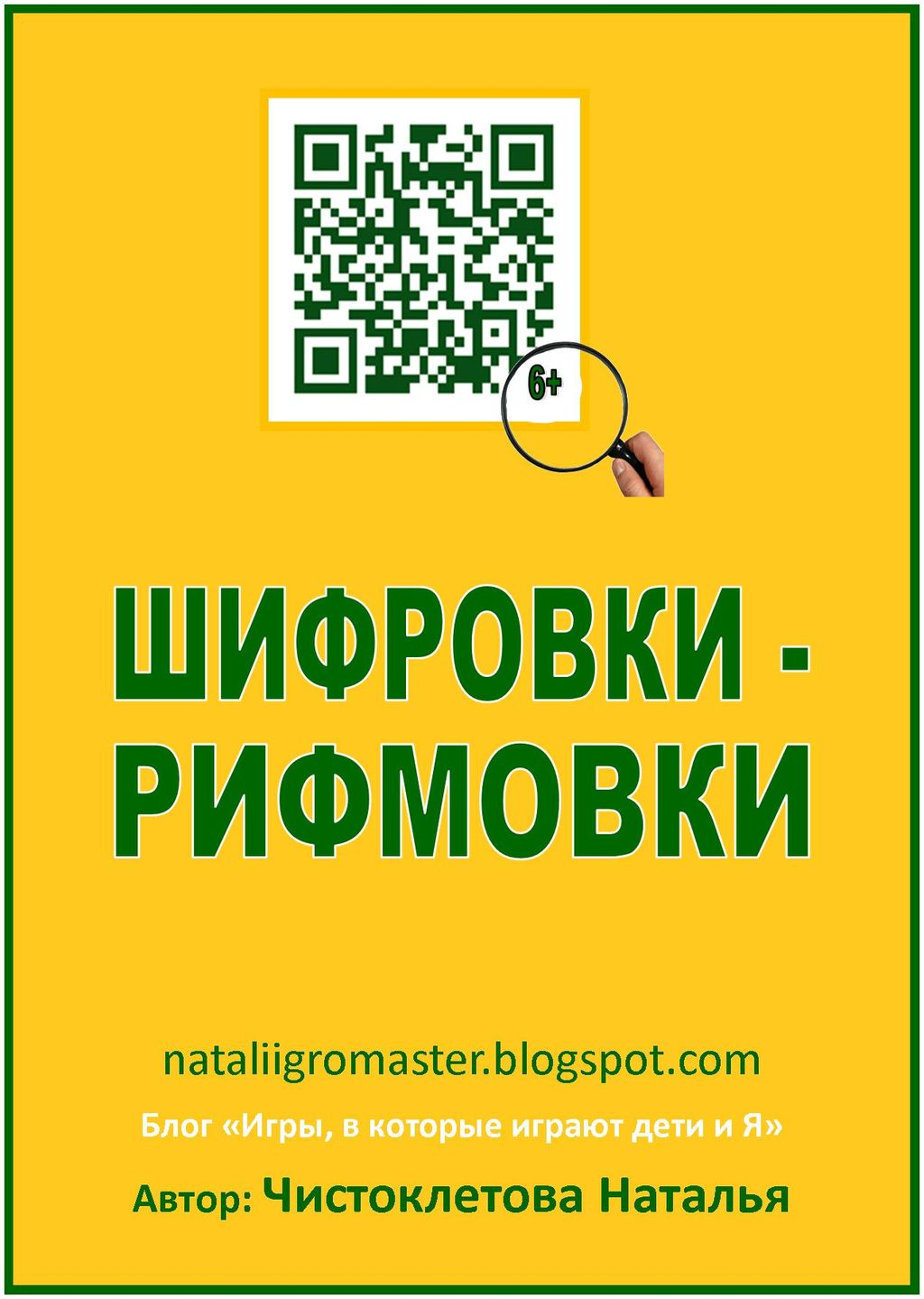 30_шифровки-рифмовки_nataliigromaster.jpg