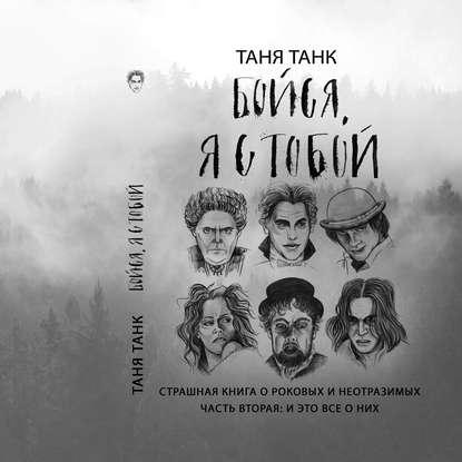 31190181-tanya-tank-boysya-ya-s-toboy-strashnaya-kniga-o-rokovyh-i-neotraz-31190181.jpg