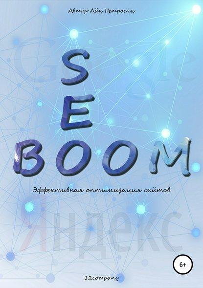 31190478-ayk-spartakovich-petrosyan-seo-boom-effektivnaya-optimizaciya-saytov.jpg