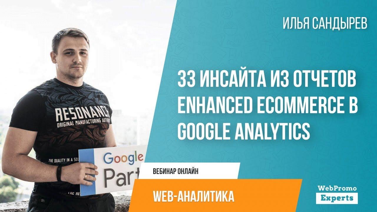 33 инсайта из отчетов Enhanced Ecommerce в Google Analytics (BQ).jpg