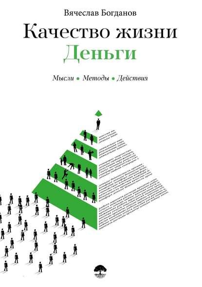 33168360-vyacheslav-bogdanov-15076472-kachestvo-zhizni-dengi-mysli-metody-deystviya.jpg