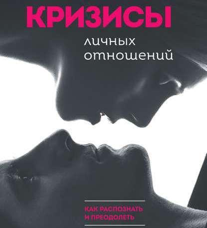 33832648-elena-elfimova-krizisy-lichnyh-otnosheniy-kak-raspoznat-i-preodol-33832648.jpg