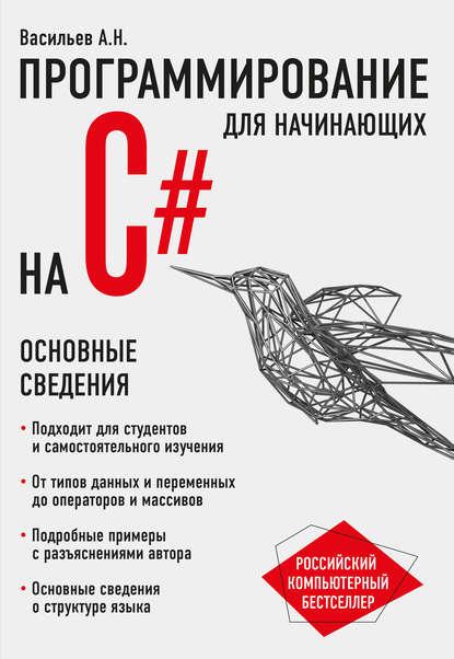 34338191-aleksey-nikolaevich--programmirovanie-na-c-dlya-nachinauschih-osn-34338191.jpg