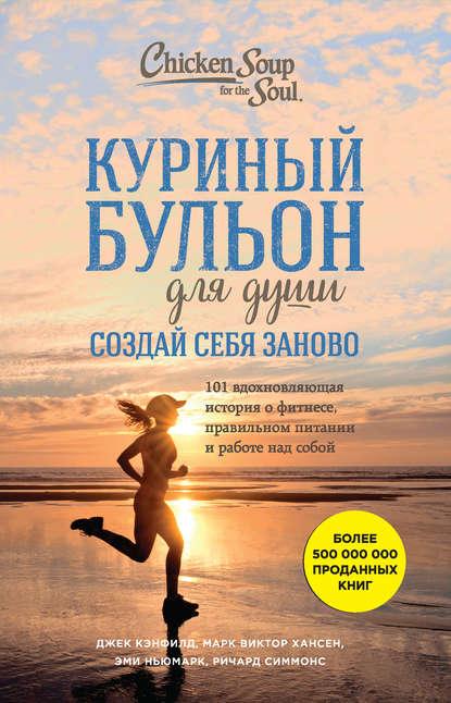 34342334-dzhek-kenfild-kurinyy-bulon-dlya-dushi-sozday-sebya-zanovo-101-vdohnovlyau.jpg