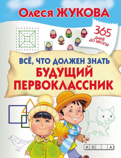 34750286-olesya-zhukova-vse-chto-dolzhen-znat-buduschiy-pervoklassnik-34750286.jpg