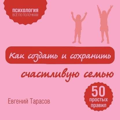 35003014-evgeniy-tarasov-kak-sozdat-i-sohranit-schastlivuu-semu-35003014.jpg