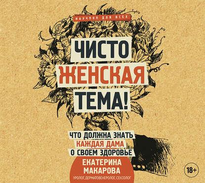 35249323-ekaterina-makarova-1-chisto-zhenskaya-tema-chto-dolzhna-znat-kazh-35249323.jpg