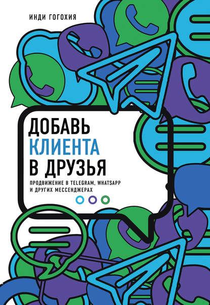 35479977-indi-gogohiya-dobav-klienta-v-druzya-prodvizhenie-v-telegram-whatsapp-skyp.jpg