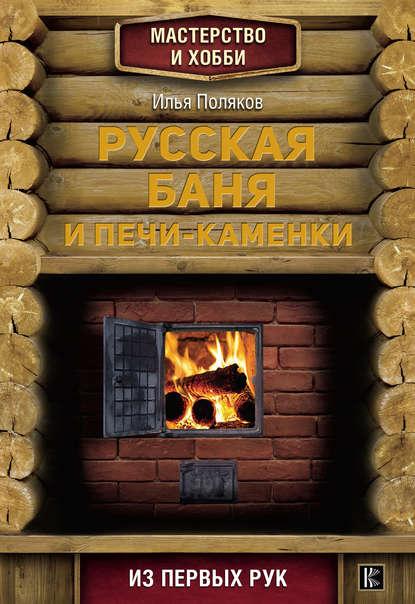 35479983-ilya-polyakov-russkaya-banya-i-pechi-kamenki-35479983.jpg