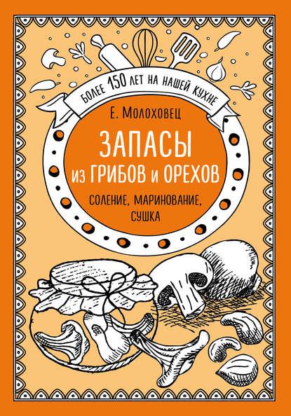 35487037-e-molohovec-zapasy-iz-gribov-i-orehov-solenie-marinovanie-sushka-35487037.jpg