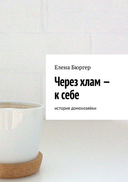 36305069-elena-burger-cherez-hlam-k-sebe-istoriya-domohozyayki.jpg