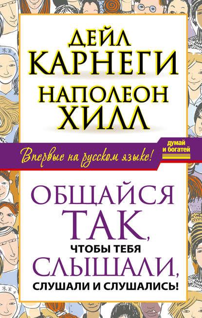 36329341-napoleon-hill-obschaysya-tak-chtoby-tebya-slyshali-slushali-i-slushalis.jpg