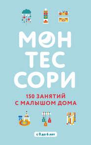 36965083-silvi-d-eskleb-montessori-150-zanyatiy-s-malyshom-d.jpg