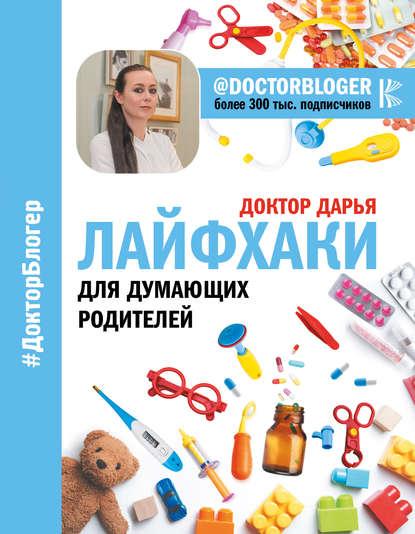 36967679-doktor-darya-16452655-layfhaki-dlya-dumauschih-roditeley.jpg