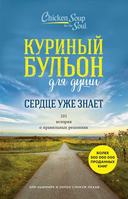 37406947-loren-lahav-kurinyy-bulon-dlya-dushi-serdce-uzhe-znaet-101-istoriya-o-prav.jpg